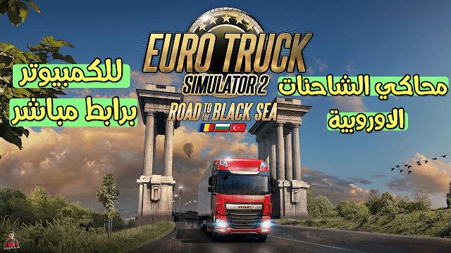 تحميل لعبة euro truck simulator 2 للكمبيوتر برابط مباشر