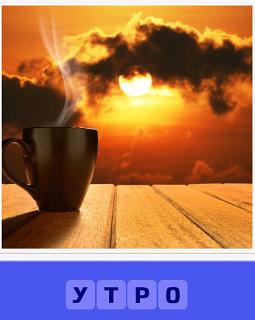 стоит чашка с кофе на столе, наступило солнечное утро