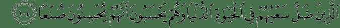 Surat Al Kahfi Ayat 104
