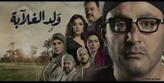 مسلسل ولد الغلابة الحلقة 7 السابعة مشاهدة رمضان 2019