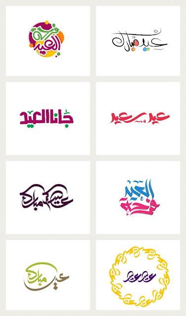 بلال آرت تحميل مخطوطات العيد2018 مخطوطات عيد الفطر1439 مخطوطات العيد جديد من موقع بلال آرت