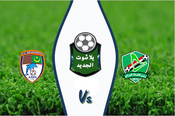 نادي الشرطة العراقي يتفوق بنتيجة 5-0 علي نظيرة نواذيبو الموريتاني