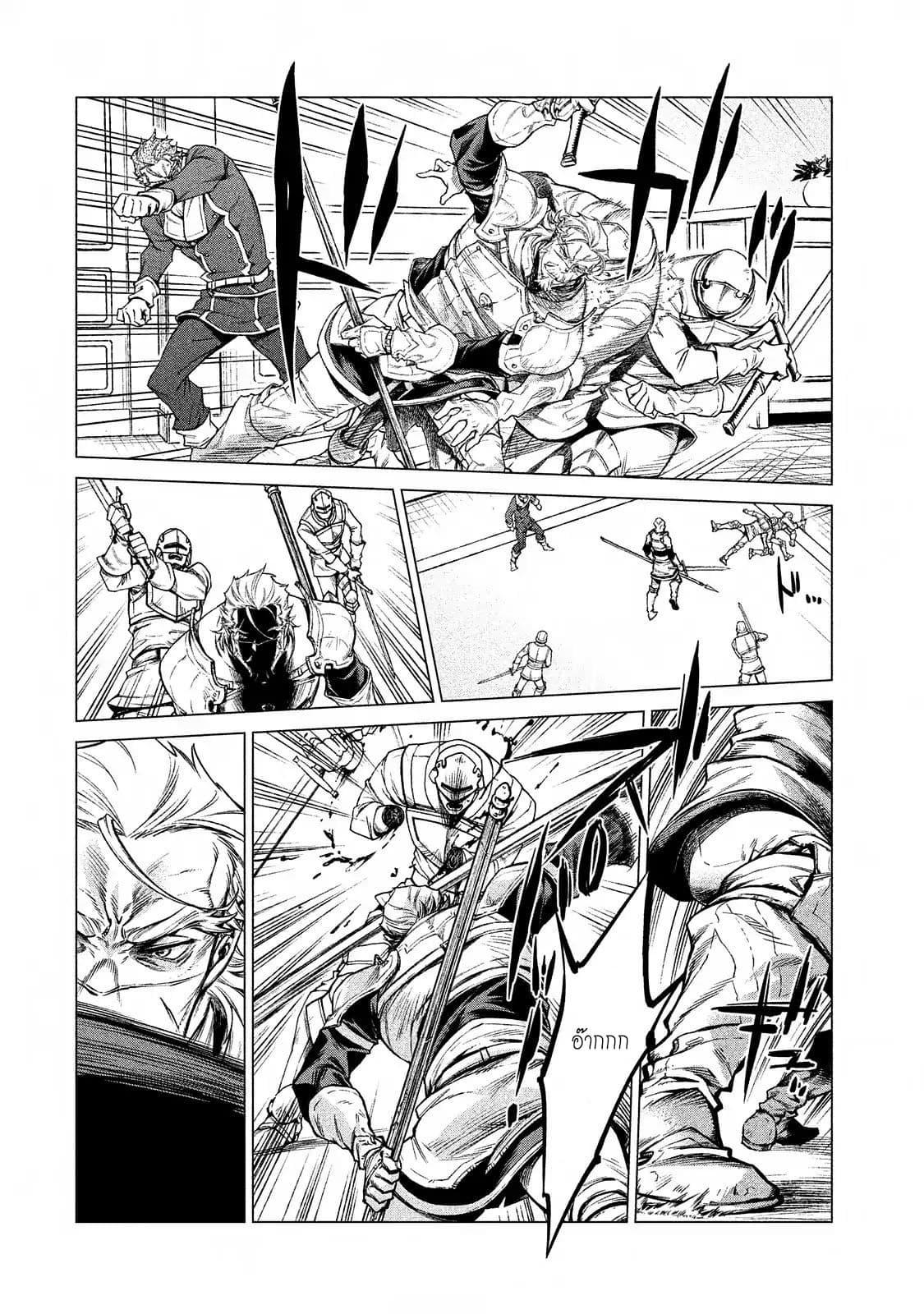 อ่านการ์ตูน Henkyou no Roukishi - Bard Loen ตอนที่ 7 หน้าที่ 10