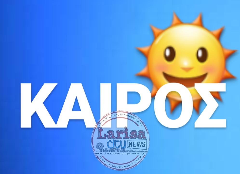Ο Καιρός στη Λάρισα - Σάββατο 29/7/2017