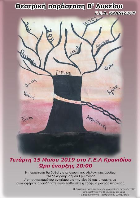Θεατρική παράσταση για τη «Διαχρονικότητα Προσφυγικού Ζητήματος» από το Λύκειο Κρανιδίου