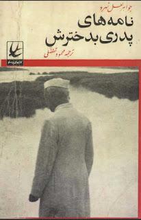 نامه های پدری به دخترش - جواهر لعل نهرو / محمود تفضلی