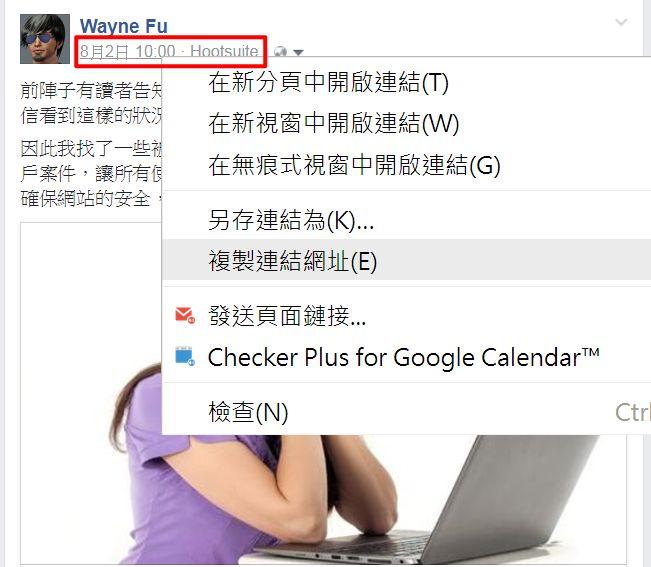 fb-share-to-line-1-分享到 Line 會遇到的問題整理﹍縮圖+影片+網址