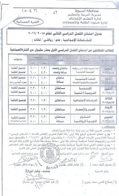 أسيوط : جدول امتحانات الصف الثالث الاعدادى 2016 أخر العام