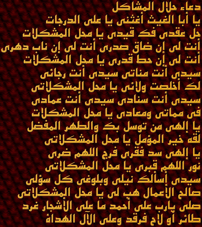 موقع الشريف الإدريسي المغربي لنصرة أهل بيت رسول ألله صلى ...