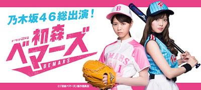 Phim Hatsumori Bemars -Cô nàng bóng Chày