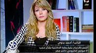 برنامج 90 دقيقه حلقة 25-5-2017 مع تامر عبد المنعم