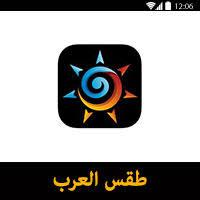 تحميل تطبيق طقس العرب Weather موبايل سامسونج بدون نت للكمبيوتر والأيفون