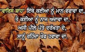 Heart Touching Punjabi Shayari: Heart Touching Punjabi Shayari