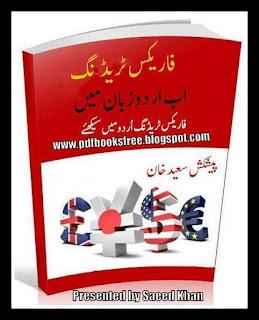 Forex Trading Urdu Book