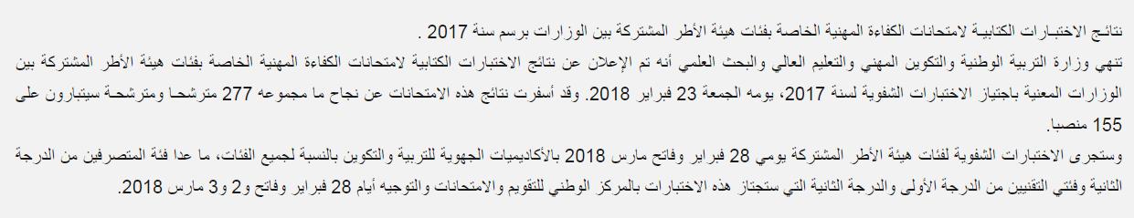 نتائج الامتحان المهني 2017-2018