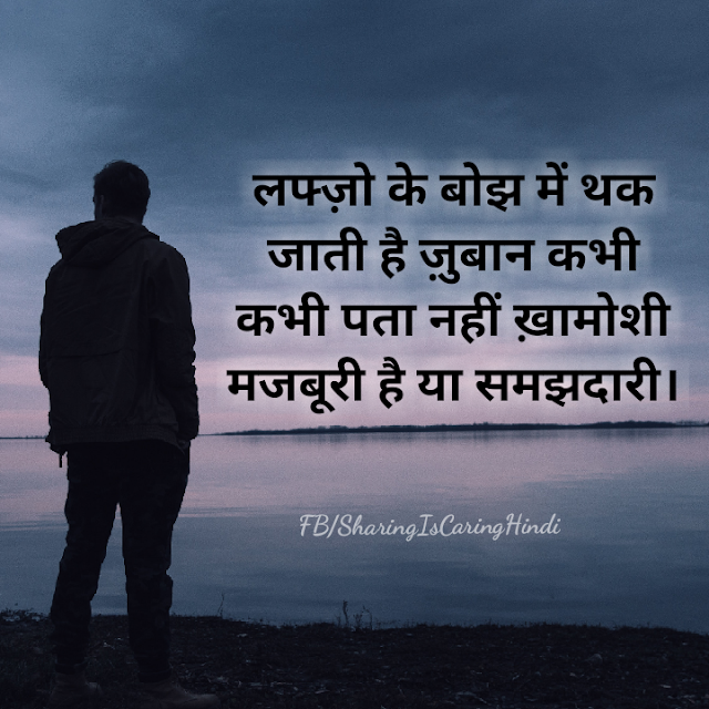 Anonymous Hindi Quote on Emotion, Tougue, Thinking,