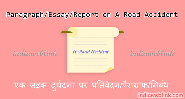 ek sadak durghatna accident hadsa nibandh, a report a road accident, essay, prtivedan