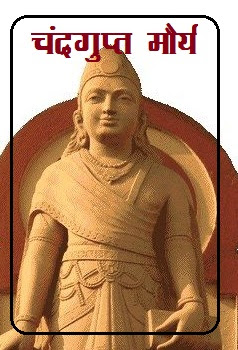 Download Chandragupt biography book in hindi pdf