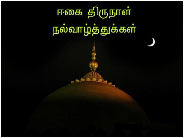 Eid Al Fitr Explanation - Rasmi X