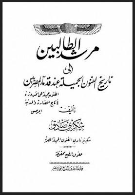 مرشد الطالبين الي تاريخ الفنون الجميلة عند قدماء المصريين , pdf