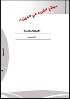 تحميل كتاب الضوء الفيزيائي Download Book Light pdf ، كتاب الضوء الفيزيائي ، مقدمة في الضوء الفيزيائي pdf ، خصائص الضوء pdf ، طبيعة الضوء pdf ، العدسات والمرايا pdf ، كتاب البصريات الهندسية pdf ، تعريف الضوء وخصائصه pdf ، طبيعة الضوء وخصائصه