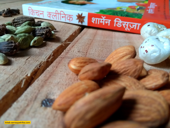 kitchen-clinic-book-review-hindi