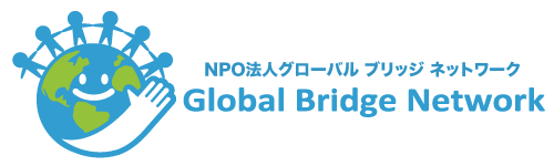 NPO法人Global Bridge Networkのブログ
