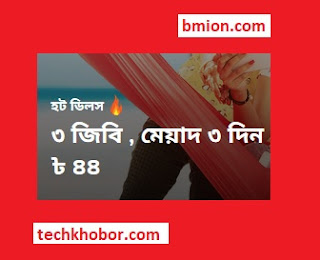 airtel-3GB-44Tk-Internet-Offer