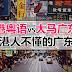 香港粤语VS大马广东话!香港人不懂的广东话!