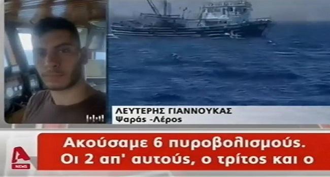 Επικίνδυνο επεισόδιο ανοικτά της Λέρου: Τουρκικά καΐκια πυροβόλησαν κατά ριπάς Ελληνες ψαράδες σε ελληνικά ύδατα!