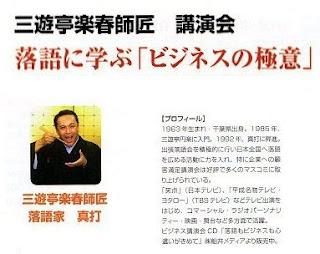 三遊亭楽春ビジネススキル向上講演会「落語に学ぶビジネスの極意」