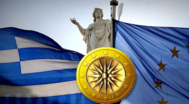 Ένα ευρώ για τη Μακεδονία