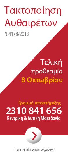 http://www.ergon-consultants.gr/index.php/ypirisies/alles/taktopoiisiafthaireton.html