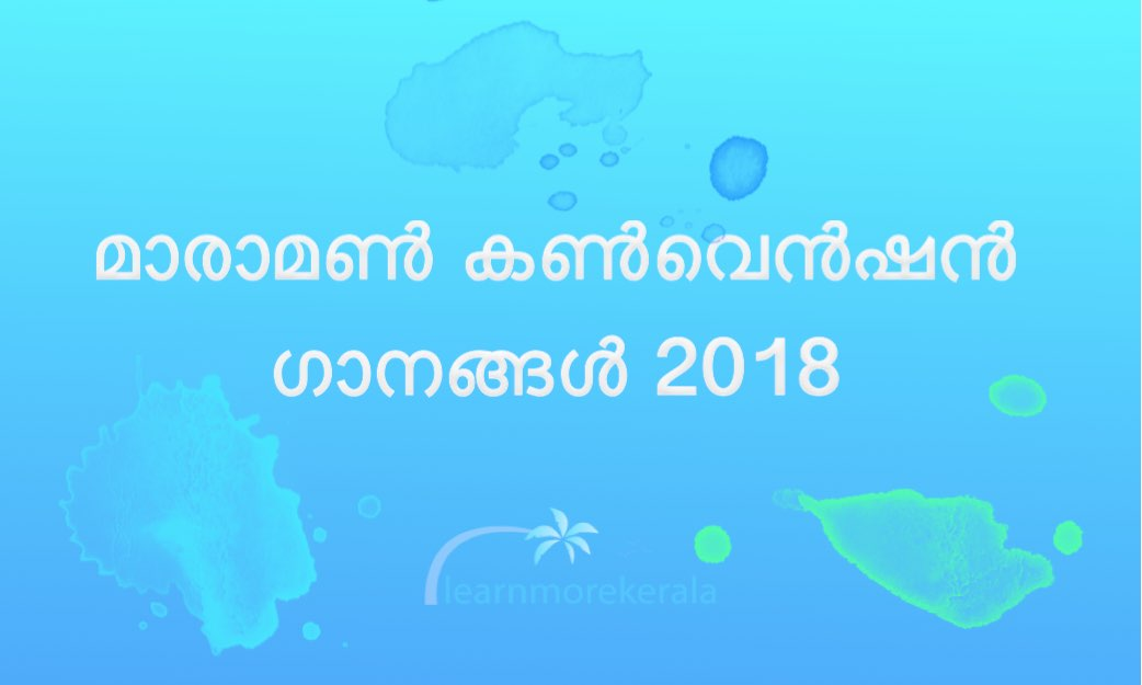 maramon convention songs 2018