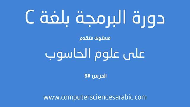 دورة البرمجة بلغة C مستوى متقدم الدرس 3: Lincked List PartaII