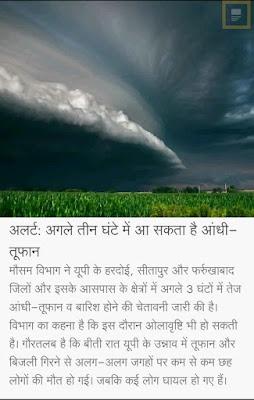 Desh Ke Purvi Hisse UP, Bihar, Jharkhand Mein Aandhi Toofan Ka Kehar: आंधी-तूफान का कहर