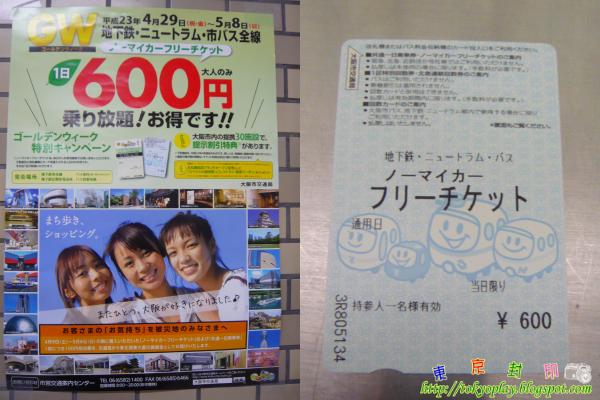 東京封印: 10月1日大阪交通局將推出新的交通共通一日卡---エンジョイエコカード