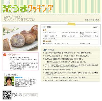 http://www.rcc-tv.jp/imanama/ryori/?d=20150716