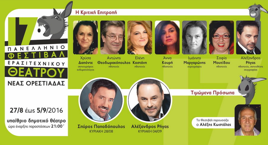 Ξεκινάει το 17ο Πανελλήνιο Φεστιβάλ Ερασιτεχνικού Θεάτρου Ν. Ορεστιάδας