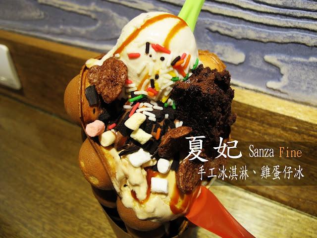IMG 6552 - 【逢甲美食】夏妃 Sanza Fine 手工冰淇淋 加上 特製雞蛋仔 蹦出新滋味 !!! @雞蛋仔冰 @義大利手工冰淇淋 @手工冰淇淋