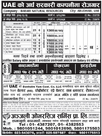 Jobs in UAE for Nepali, Salary Rs 46,380