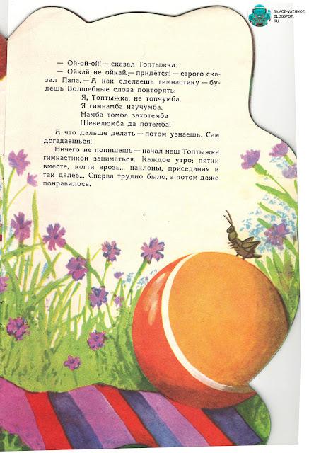 Советские детские книги читать онлайн. Детские книги СССР. Детские книги времен СССР. Борис Заходер Мишка-топтыжка художник А. Барсуков 1980 год.