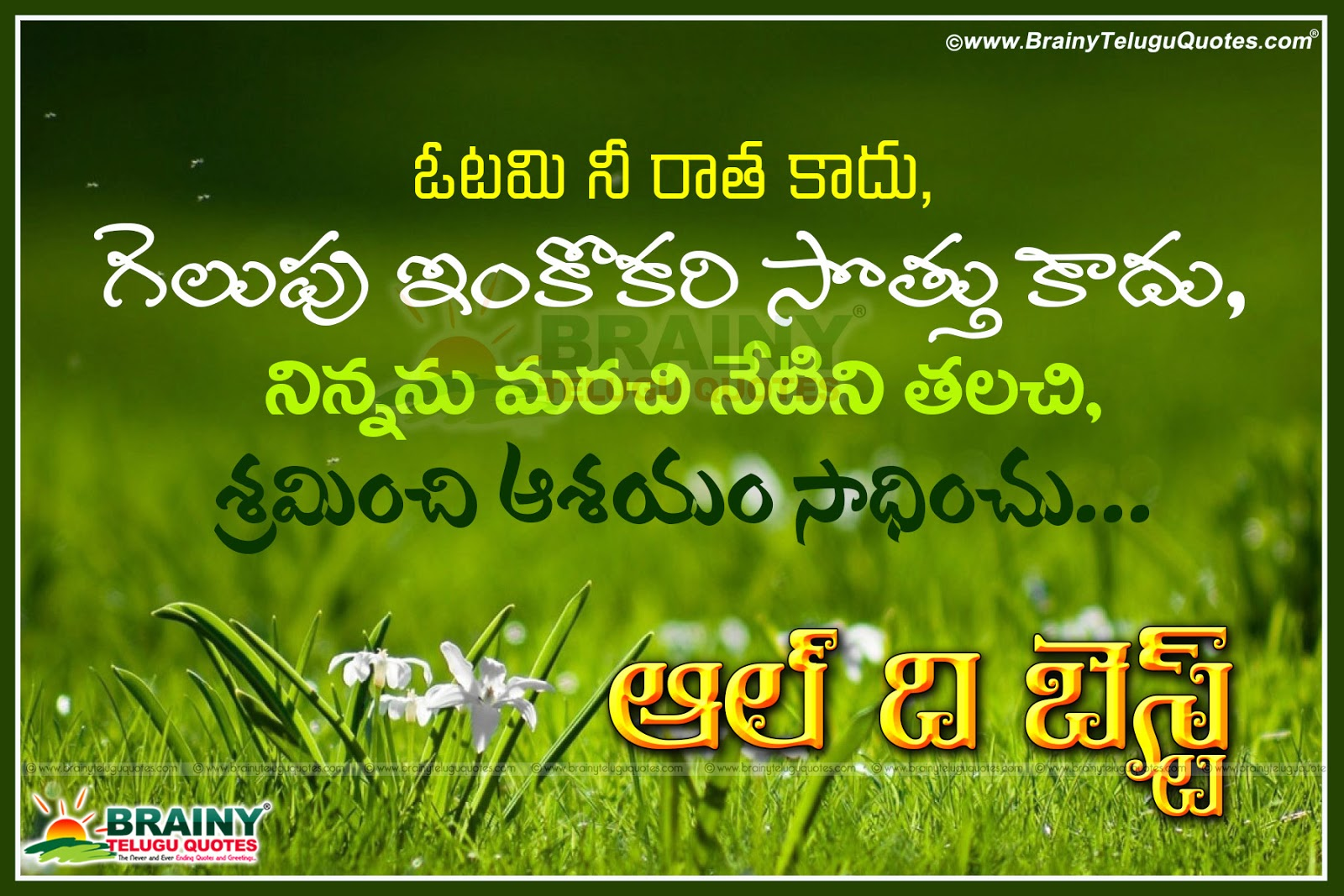 All the best telugu greetings online with awesome hd wallpapers best telugu prema kavithalu for sms whatsapp all the best quotes in telugu all the kristyandbryce Image collections
