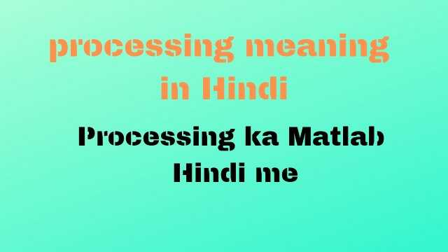 processing meaning in hindi,process meaning in hindi