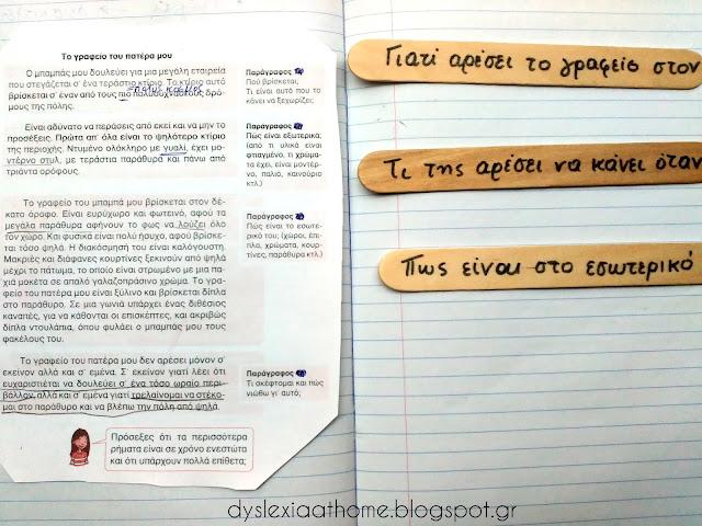 ερωτήσεις, κείμενο, γλωσσοπίεστρα
