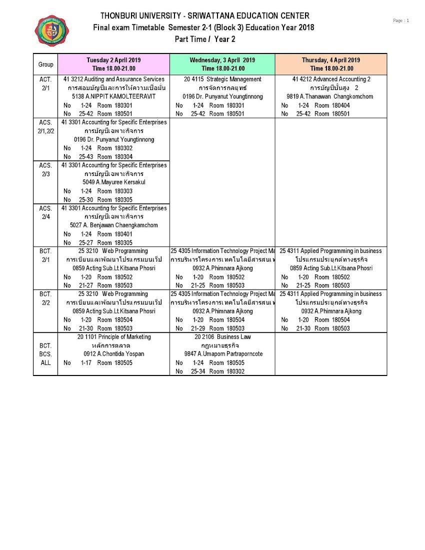 ตารางสอบภาคเรียนที่ 2-1/2561