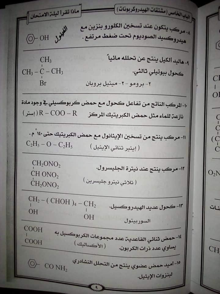 أفضل مراجعة كيمياء عضوية للصف الثالث الثانوي  10