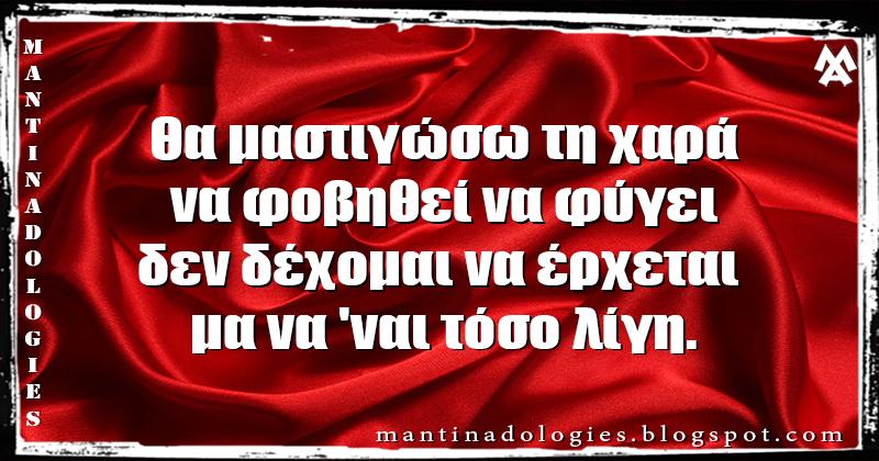 Μαντινάδα - Θα μαστιγώσω τη χαρά να φοβηθεί να φύγει δεν δέχομαι να έρχεται  μα να 'ναι τόσο λίγη.