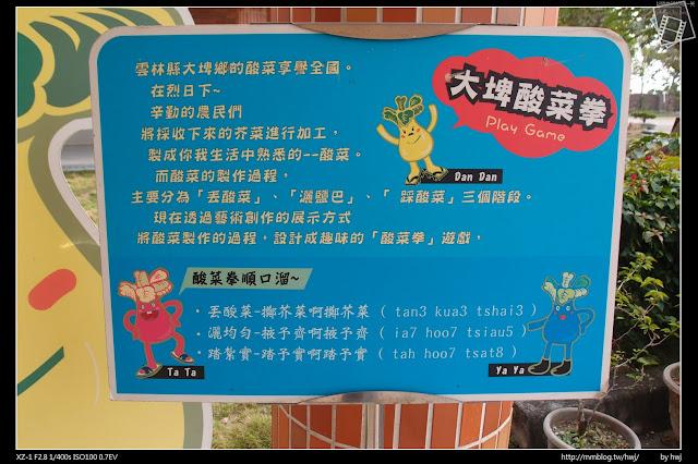 2017-01-15雲林縣大埤鄉酸菜專業區-大埤酸菜館