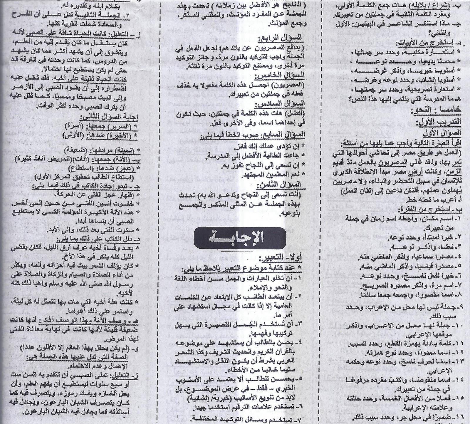 ملحق الجمهورية .. ينشر المراجعة الاخيرة لغة عربية للثانوية العامة 2016 13